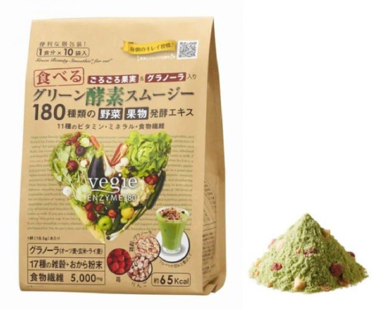食べるグリーン酵素スムージー