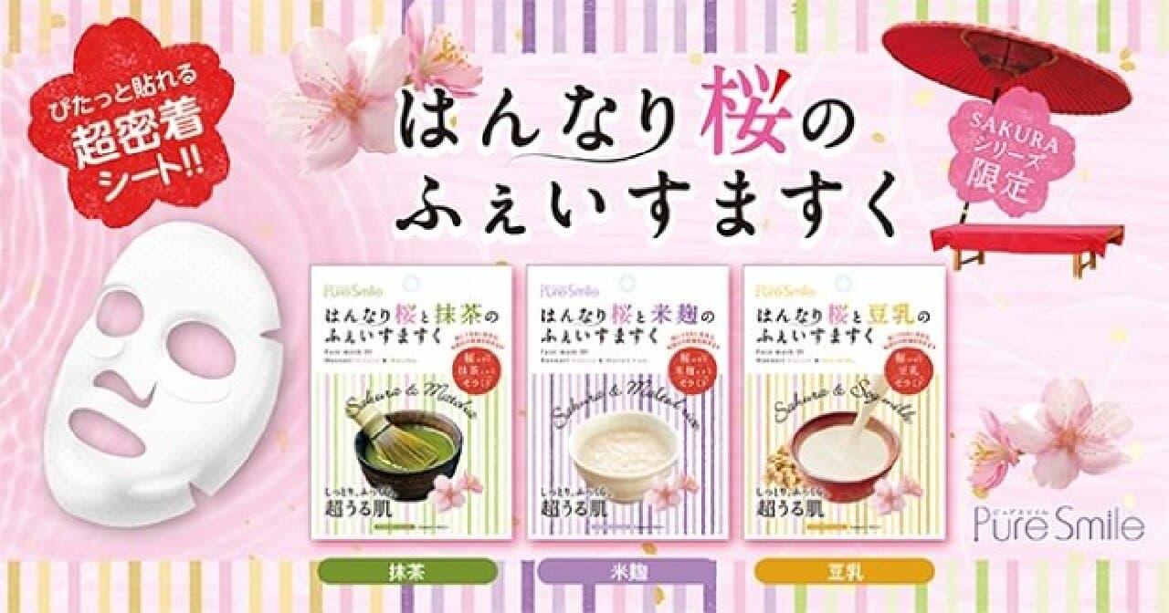 「ピュアスマイル エッセンスマスク」の桜シリーズ