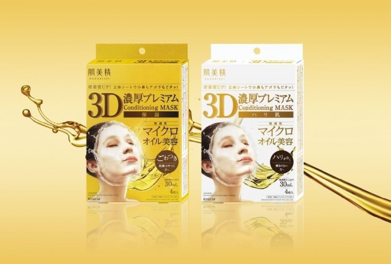 肌美精 3D濃厚プレミアムマスク