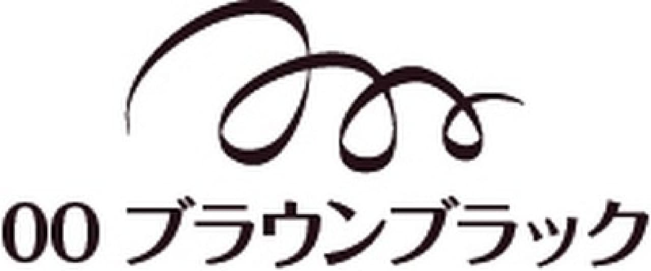 セザンヌ化粧品「極細アイライナーR」の00