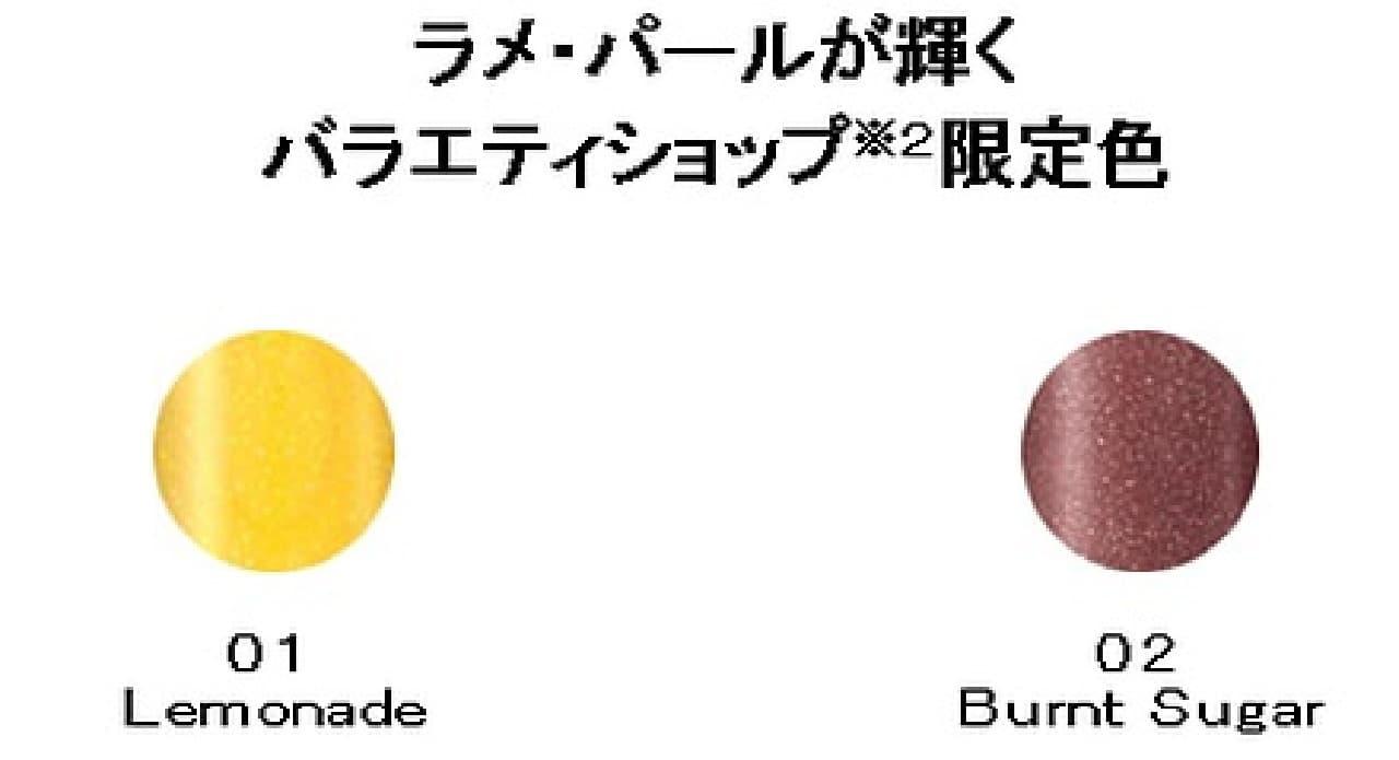 「キス ニュアンスラスターグロスXB」の限定色