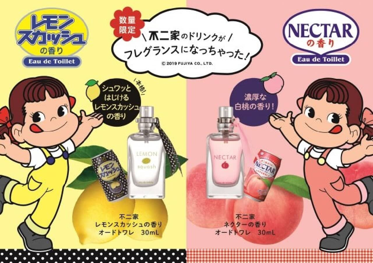 不二家が監修した「レモンスカッシュの香り オードトワレ」と「ネクターの香り オードトワレ」