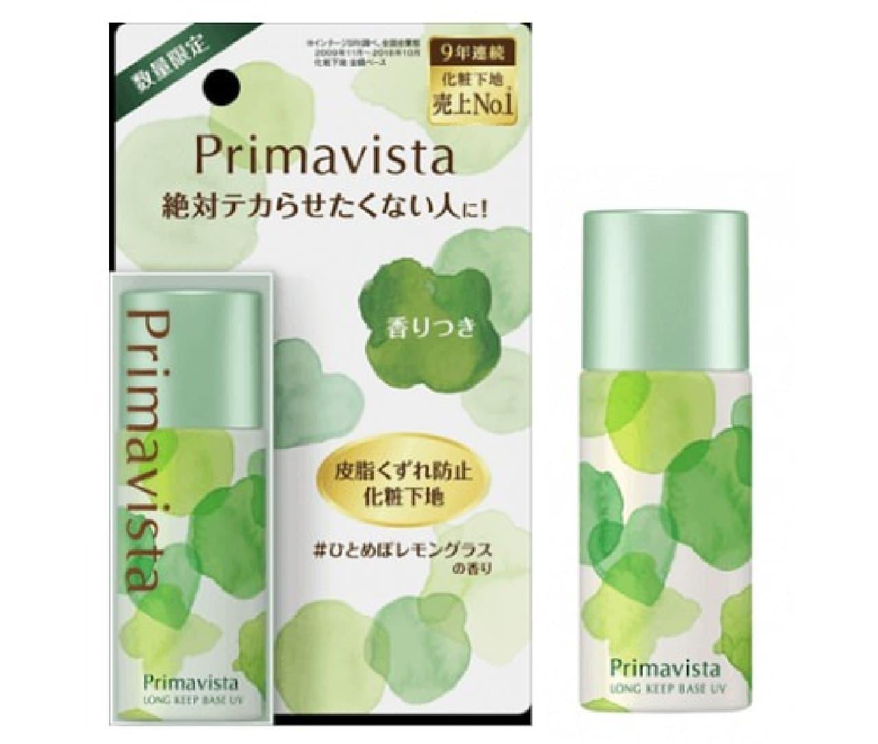 ソフィーナ プリマヴィスタ 皮脂くずれ防止化粧下地 レモングラスの香り