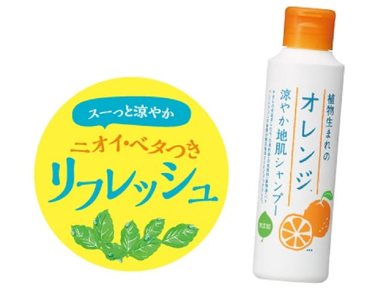 植物生まれのオレンジ涼やか地肌シャンプー