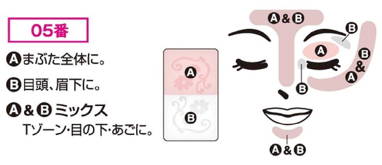 キャンメイク「グロウツインカラー」の新色「No.05 ピンクベージュパール」使い方