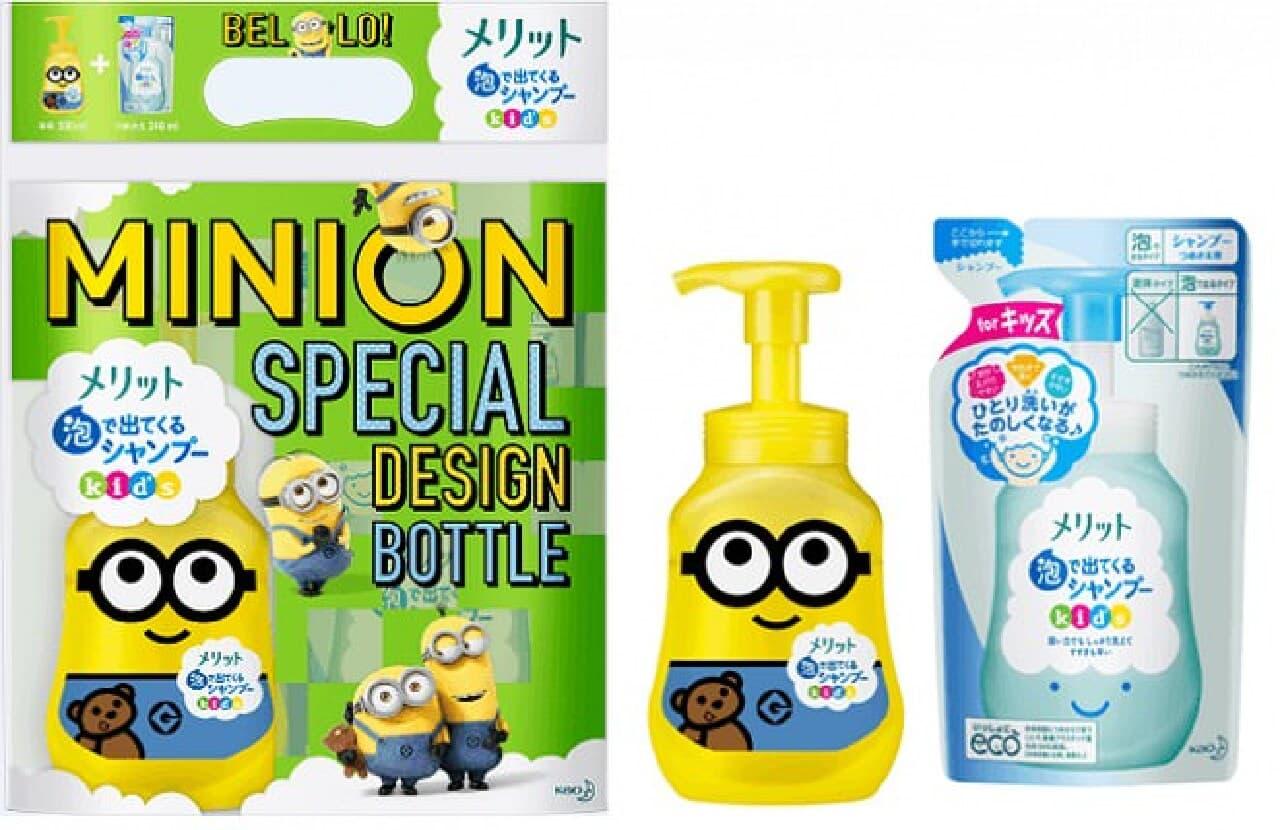 メリット「ミニオン」のスペシャルデザインボトル