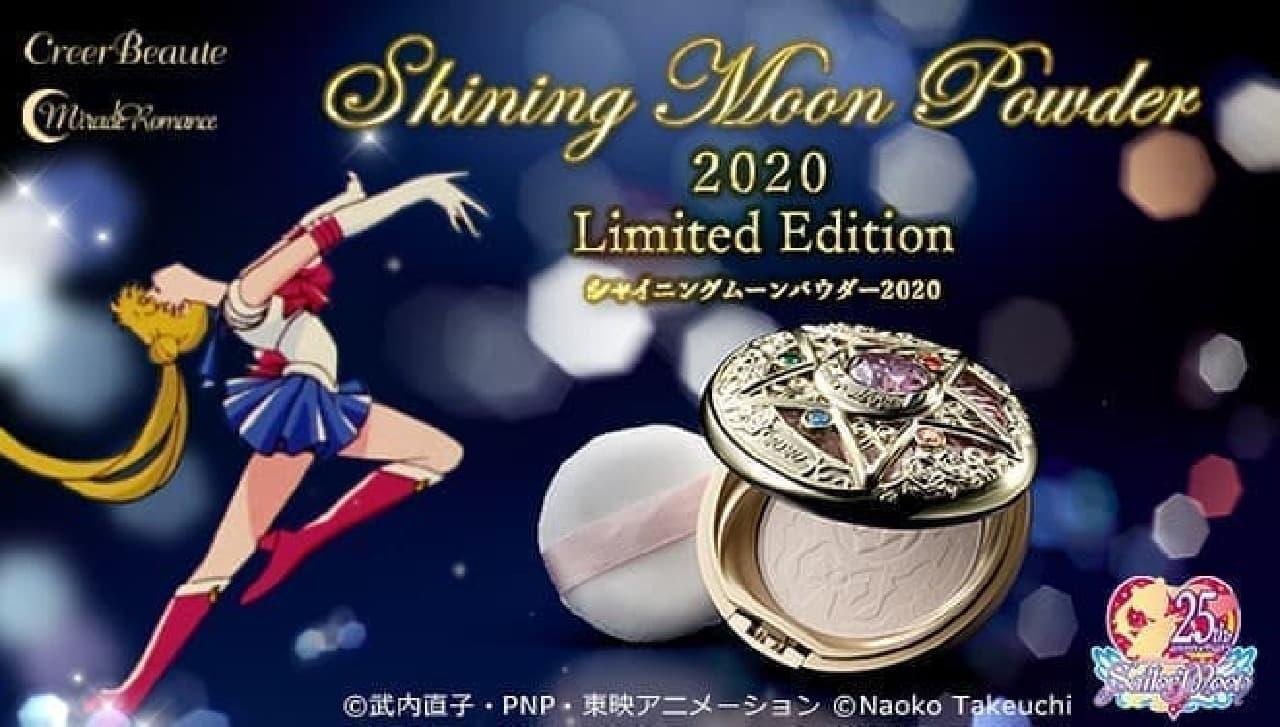 美少女戦士セーラームーンのコスメ「ミラクルロマンス シャイニングムーンパウダー 2020 Limited Edition」