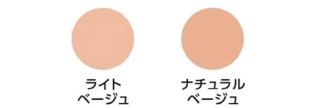 メディア「コンシーラーS」カラー
