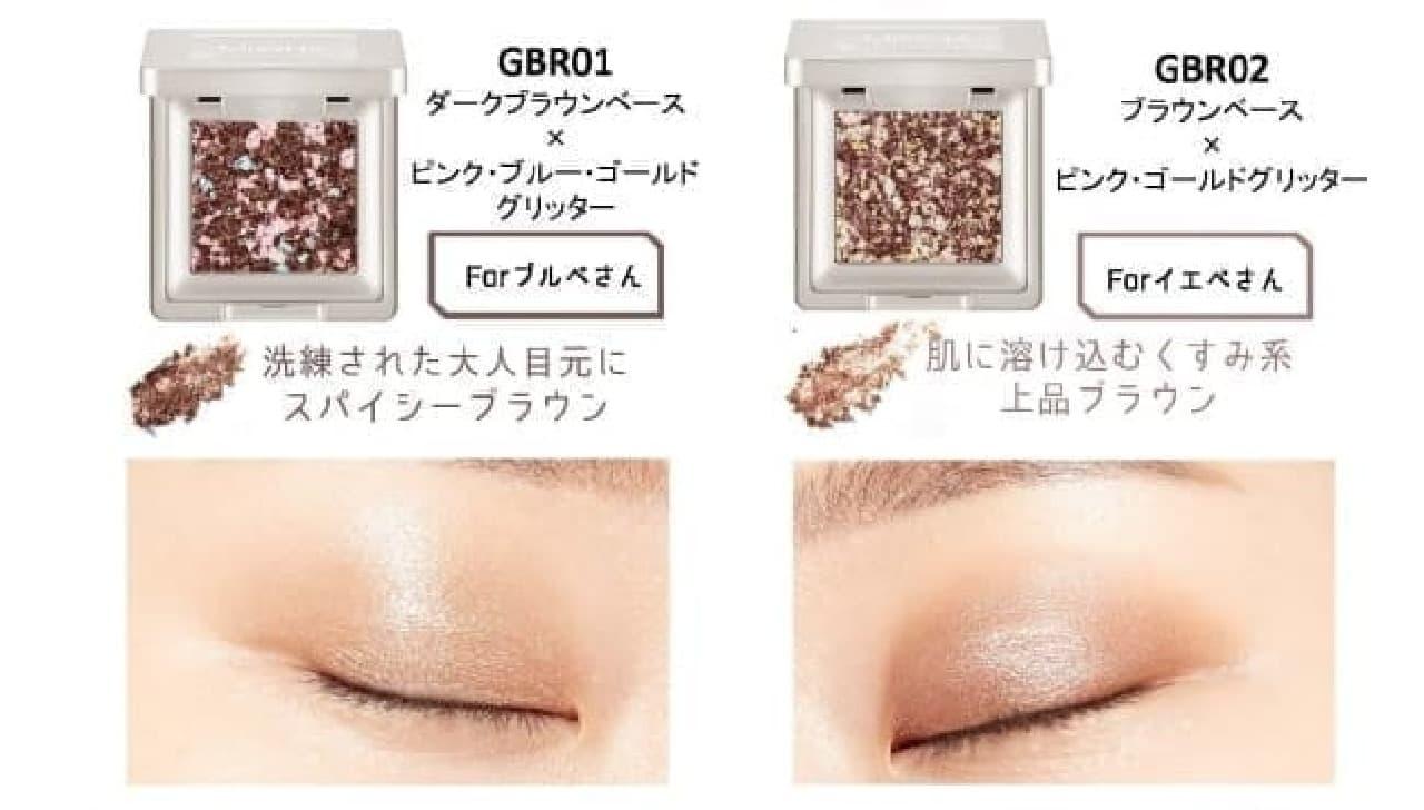 「ミシャ グリッタープリズム シャドウ」の日本限定色