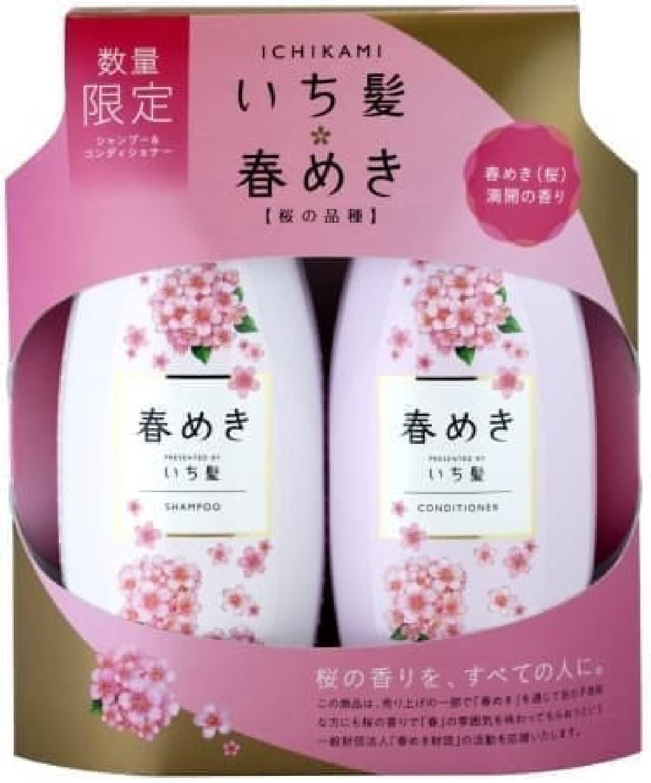 いち髪 シャンプー&コンディショナー(春めきの香り)