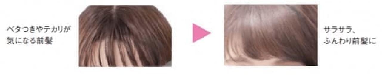 ルシードエル #髪のベタつきリセットスプレーを使った前髪